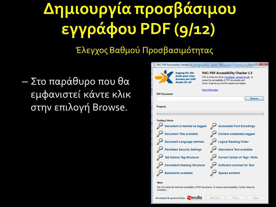 Δημιουργία προσβάσιμου εγγράφου PDF (9/12) Έλεγχος Βαθμού Προσβασιμότητας – Στο παράθυρο που θα εμφανιστεί κάντε κλικ στην επιλογή Browse.