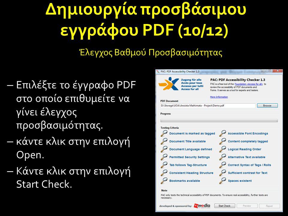 Δημιουργία προσβάσιμου εγγράφου PDF (10/12) Έλεγχος Βαθμού Προσβασιμότητας – Επιλέξτε το έγγραφο PDF στο οποίο επιθυμείτε να γίνει έλεγχος προσβασιμότητας.