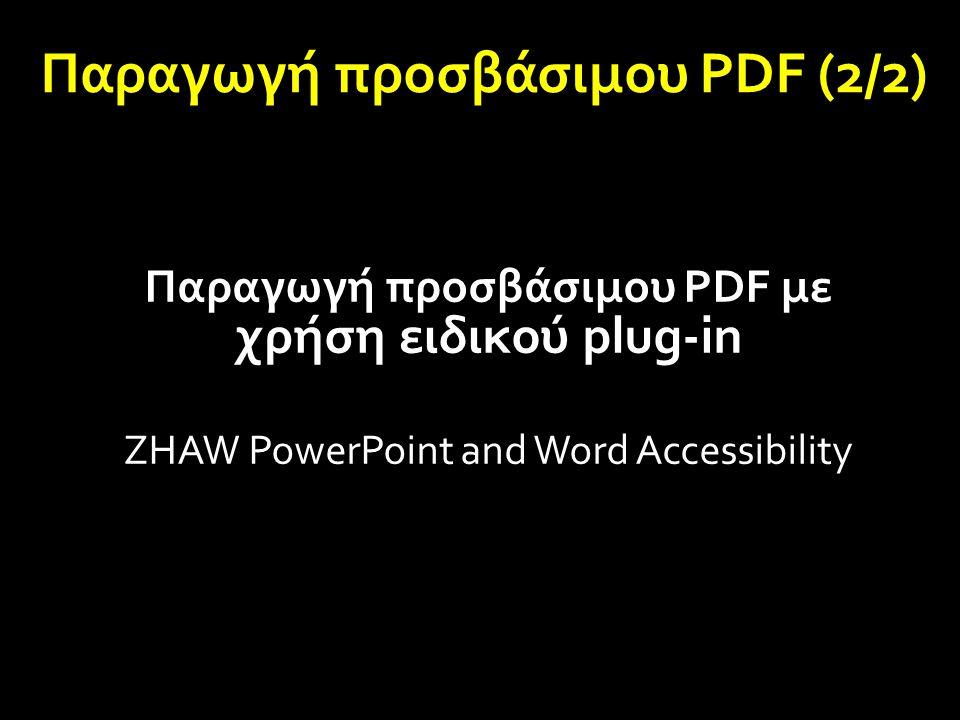 Δημιουργία προσβάσιμου εγγράφου PDF (1/12) Χωρίς τη χρήση του ειδικού plug-in Δημιουργία προσβάσιμου αρχείου MS-Word ή MS-PowerPoint Ακολουθείστε τις σύντομες / αναλυτικές οδηγίες για τη δημιουργία : – προσβάσιμων εγγράφων με το MS-Word 2010 ή – προσβάσιμων παρουσιάσεων με το MS-PowerPoint 2010.