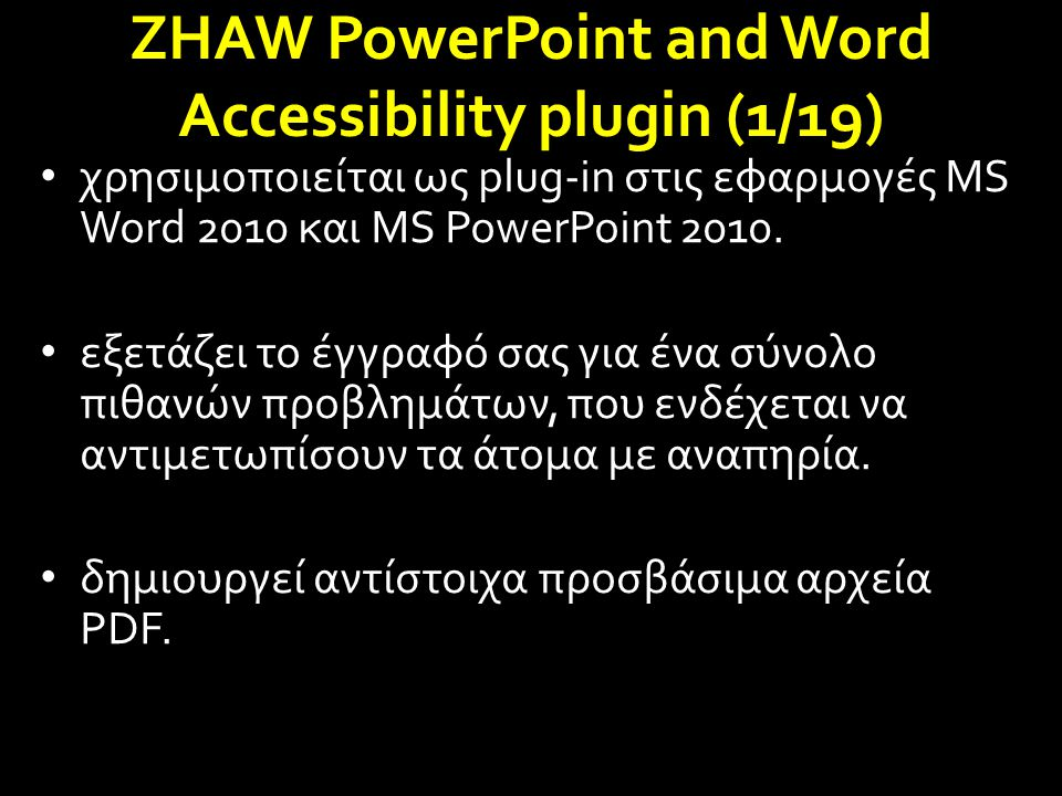 ZHAW PowerPoint and Word Accessibility plugin (12/19) Έλεγχος Βαθμού Προσβασιμότητας – Κάντε κλικ στην καρτέλα Accessibility.