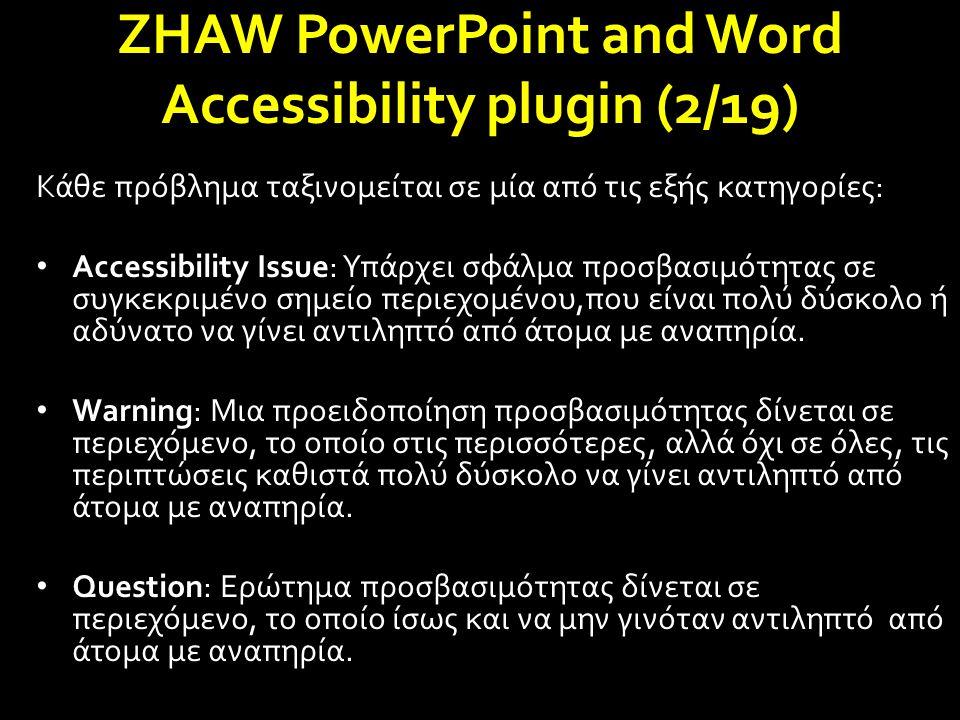 ZHAW PowerPoint and Word Accessibility plugin (2/19) Κάθε πρόβλημα ταξινομείται σε μία από τις εξής κατηγορίες: Accessibility Issue: Υπάρχει σφάλμα προσβασιμότητας σε συγκεκριμένο σημείο περιεχομένου,που είναι πολύ δύσκολο ή αδύνατο να γίνει αντιληπτό από άτομα με αναπηρία.