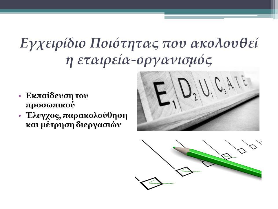 Εγχειρίδιο Ποιότητας που ακολουθεί η εταιρεία-οργανισμός Εκπαίδευση του προσωπικού Έλεγχος, παρακολούθηση και μέτρηση διεργασιών