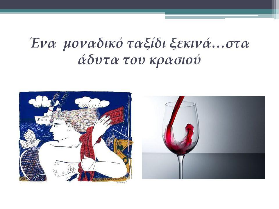 ¨Στο κρασί βρίσκεται η αλήθεια¨ Η Νάουσα Μπουτάρη στα 100 καλύτερα κρασιά του κόσμου από το Wine Spectator.
