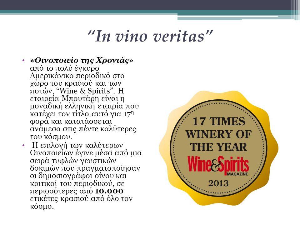 In vino veritas «Οινοποιείο της Χρονιάς» από το πολύ έγκυρο Αμερικάνικο περιοδικό στο χώρο του κρασιού και των ποτών, Wine & Spirits .