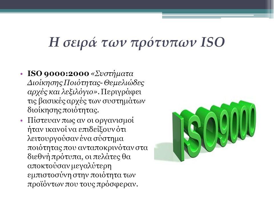 Η σειρά των πρότυπων ISO ISO 9000:2000 «Συστήματα Διοίκησης Ποιότητας- Θεμελιώδες αρχές και λεξιλόγιο». Περιγράφει τις βασικές αρχές των συστημάτων δι