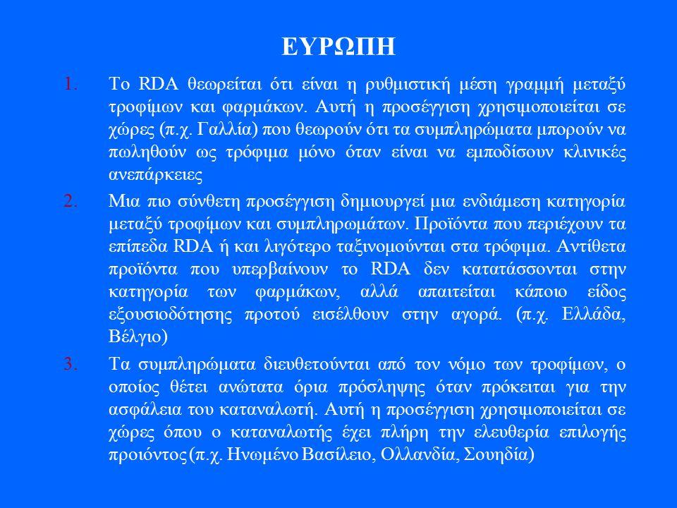 ΕΥΡΩΠΗ 1.Το RDA θεωρείται ότι είναι η ρυθμιστική μέση γραμμή μεταξύ τροφίμων και φαρμάκων.