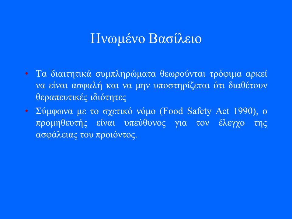 Ηνωμένο Βασίλειο Τα διαιτητικά συμπληρώματα θεωρούνται τρόφιμα αρκεί να είναι ασφαλή και να μην υποστηρίζεται ότι διαθέτουν θεραπευτικές ιδιότητες Σύμφωνα με το σχετικό νόμο (Food Safety Act 1990), ο προμηθευτής είναι υπεύθυνος για τον έλεγχο της ασφάλειας του προιόντος.