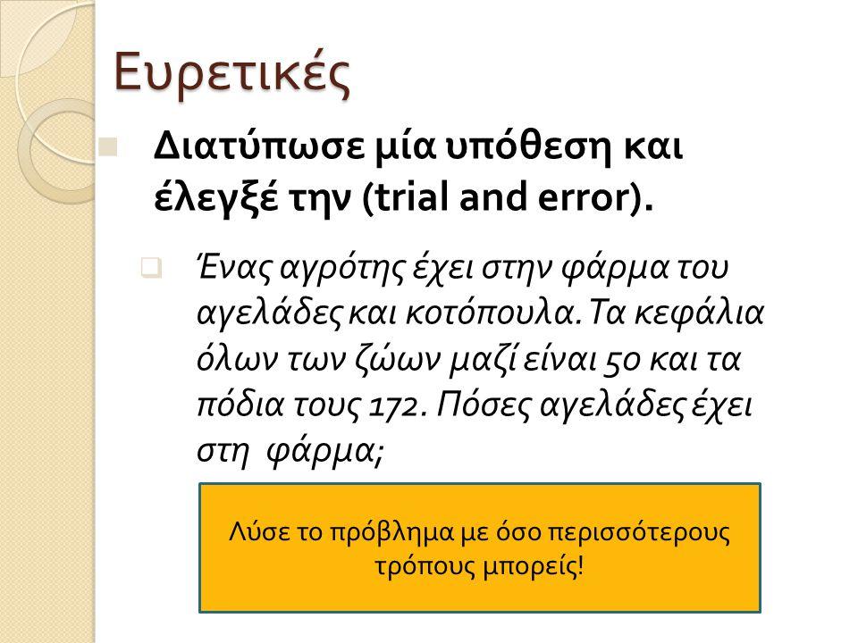 Ευρετικές Διατύπωσε μία υπόθεση και έλεγξέ την ( trial and error).