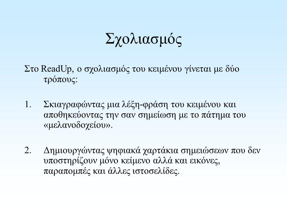 Σχολιασμός Στο ReadUp, ο σχολιασμός του κειμένου γίνεται με δύο τρόπους: 1.Σκιαγραφώντας μια λέξη-φράση του κειμένου και αποθηκεύοντας την σαν σημείωση με το πάτημα του «μελανοδοχείου».