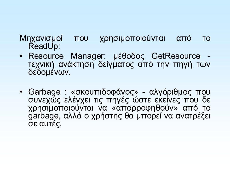 Μηχανισμοί που χρησιμοποιούνται από το ReadUp: Resource Manager: μέθοδος GetResource - τεχνική ανάκτηση δείγματος από την πηγή των δεδομένων.