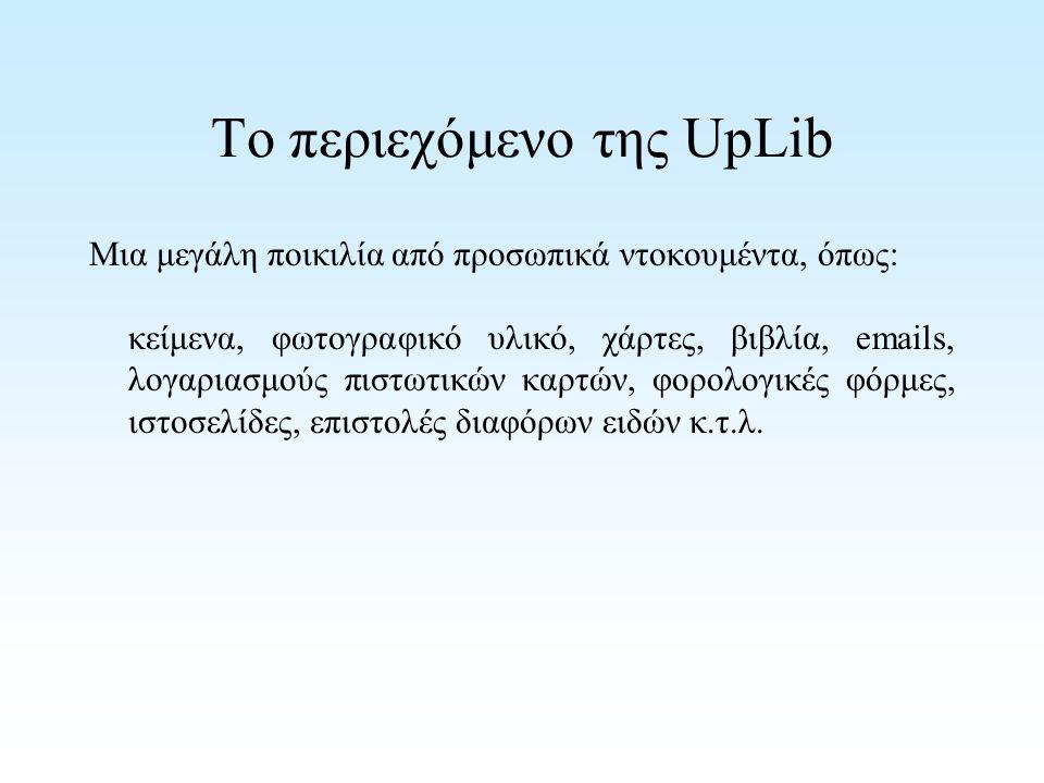 Το περιεχόμενο της UpLib Μια μεγάλη ποικιλία από προσωπικά ντοκουμέντα, όπως: κείμενα, φωτογραφικό υλικό, χάρτες, βιβλία, emails, λογαριασμούς πιστωτικών καρτών, φορολογικές φόρμες, ιστοσελίδες, επιστολές διαφόρων ειδών κ.τ.λ.