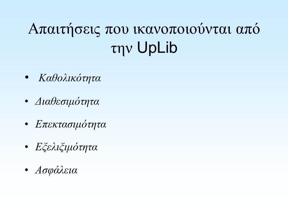 Απαιτήσεις που ικανοποιούνται από την UpLib Καθολικότητα Διαθεσιμότητα Επεκτασιμότητα Εξελιξιμότητα Ασφάλεια