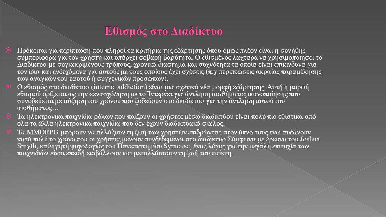  Οι συντελεστές της ομάδας:  Ιγνάτιος Τεκές  Αναστάσης Γιακουμάτος  Τάσος Γωγούλης  Αλέξανδρος Χριστόπουλος  Αλέξανδρος Γαλάνης  Η καθηγήτρια μας: Κυρία Παρασκευή Μάνου