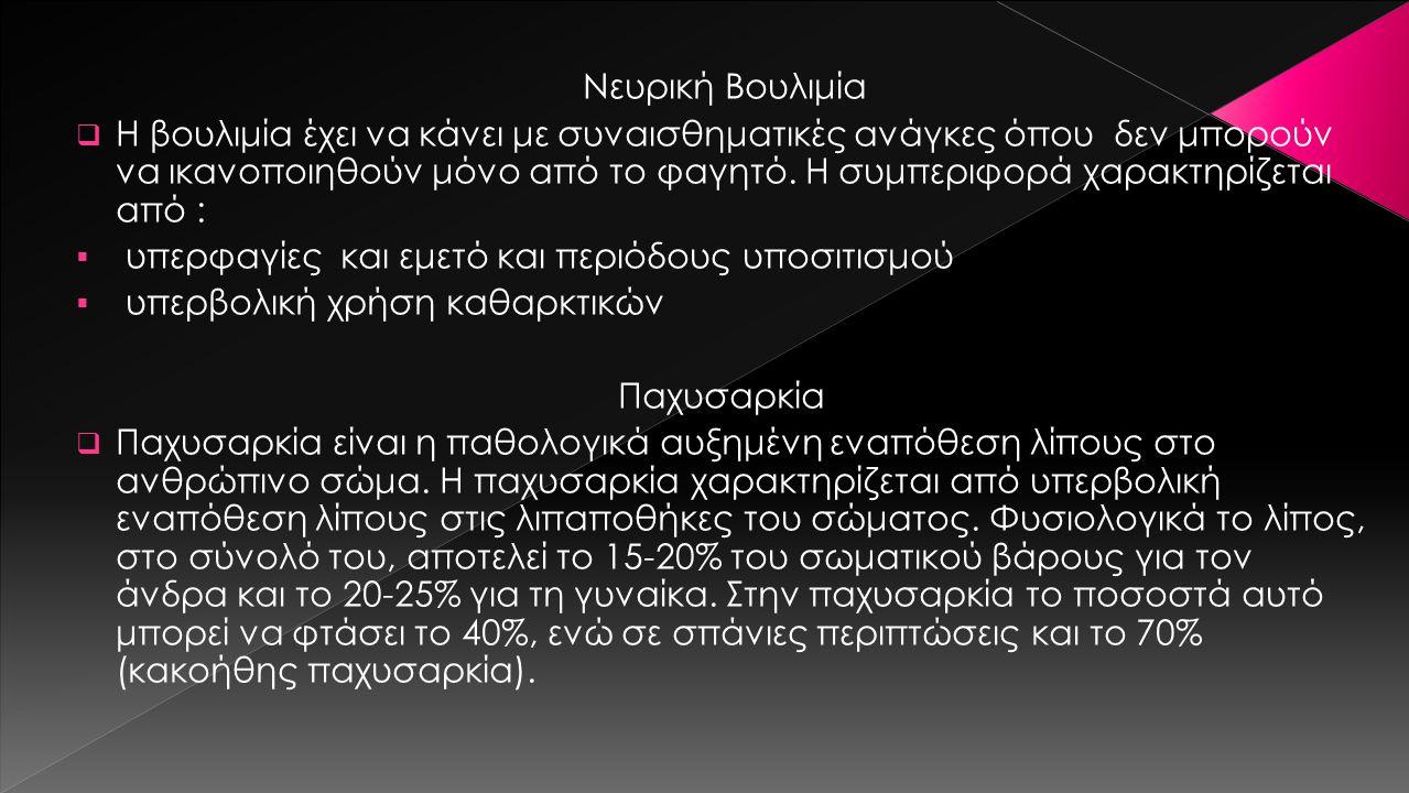 Νευρική Ανορεξία  Η νευρική ανορεξία (anorexia nervosa) είναι μια ψυχογενής διατροφική διαταραχή, ένα σύνδρομο αυτοεπιβαλλόμενης ασιτίας.