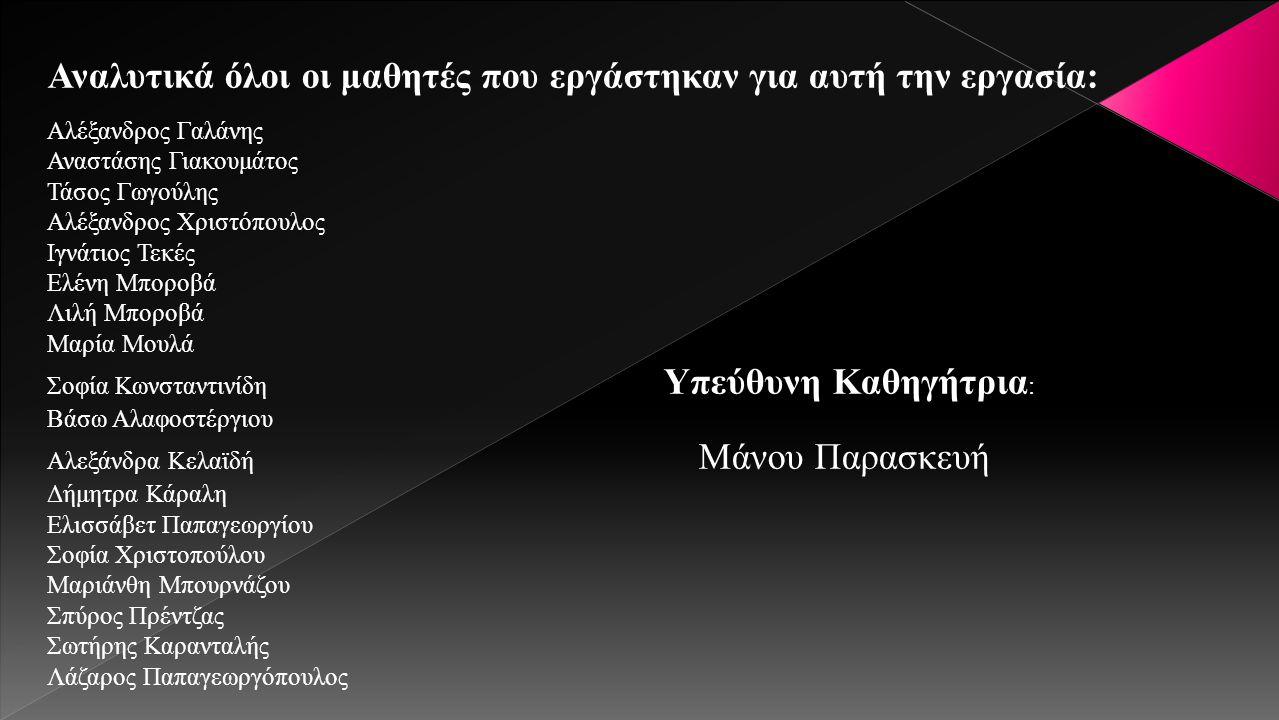 Οι συντελεστές της ομάδας: Λάζαρος Παπαγεωργόπουλος Σπύρος Πρέντζας Σωτήρης Καρανταλής