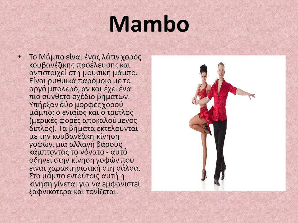 Mambo Το Μάμπο είναι ένας λάτιν χορός κουβανέζικης προέλευσης και αντιστοιχεί στη μουσική μάμπο. Είναι ρυθμικά παρόμοιο με το αργό μπολερό, αν και έχε