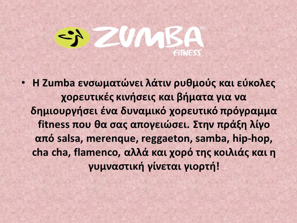 Η Zumba ενσωματώνει λάτιν ρυθμούς και εύκολες χορευτικές κινήσεις και βήματα για να δημιουργήσει ένα δυναμικό χορευτικό πρόγραμμα fitness που θα σας α