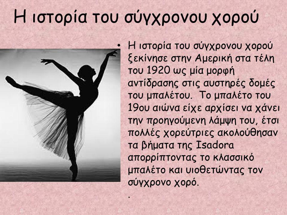 Η ιστορία του σύγχρονου χορού Η ιστορία του σύγχρονου χορού ξεκίνησε στην Αμερική στα τέλη του 1920 ως μία μορφή αντίδρασης στις αυστηρές δομές του μπ