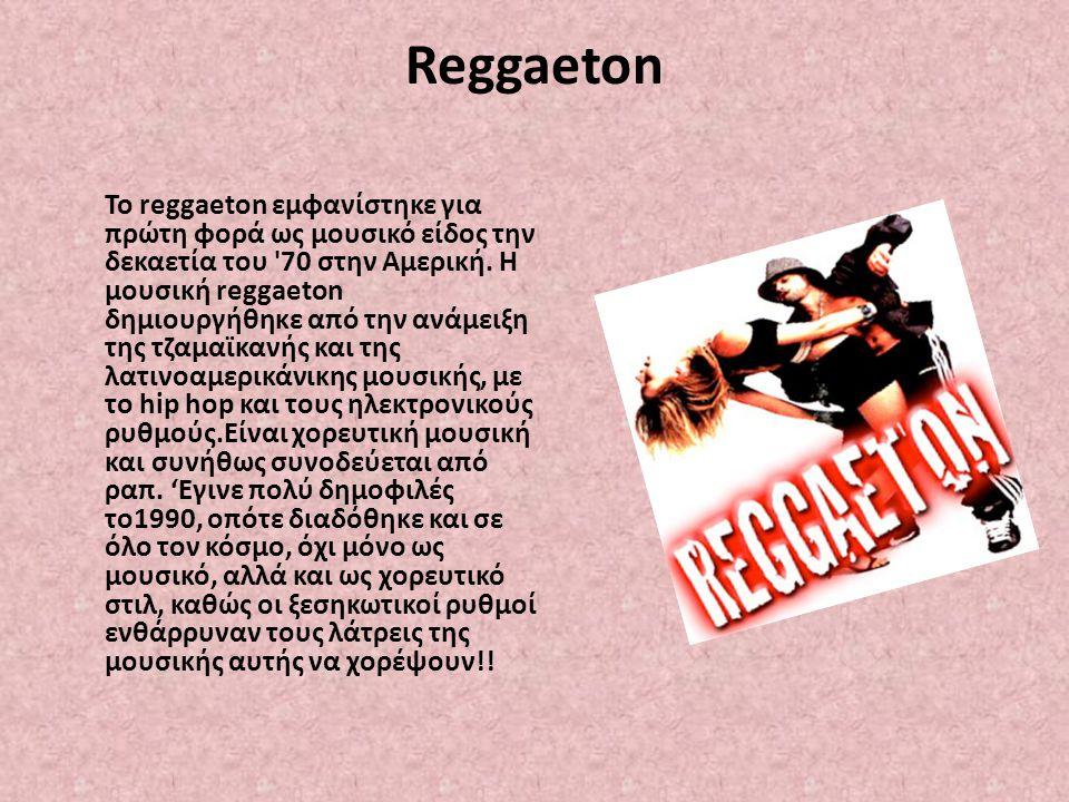 Reggaeton Το reggaeton εμφανίστηκε για πρώτη φορά ως μουσικό είδος την δεκαετία του '70 στην Αμερική. Η μουσική reggaeton δημιουργήθηκε από την ανάμει
