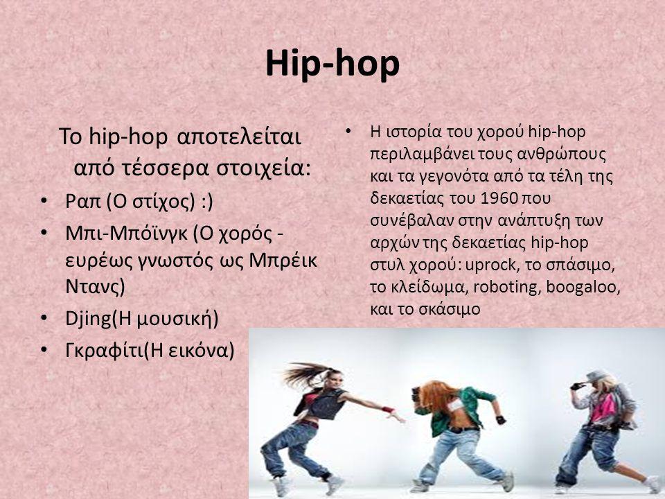 Hip-hop Το hip-hop αποτελείται από τέσσερα στοιχεία: Ραπ (Ο στίχος) :) Μπι-Μπόϊνγκ (O χορός - ευρέως γνωστός ως Μπρέικ Ντανς) Djing(Η μουσική) Γκραφίτ