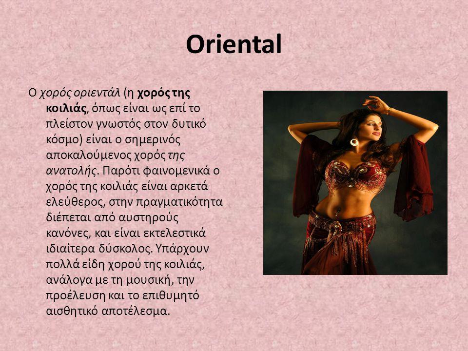 Οriental Ο χορός οριεντάλ (η χορός της κοιλιάς, όπως είναι ως επί το πλείστον γνωστός στον δυτικό κόσμο) είναι ο σημερινός αποκαλούμενος χορός της ανα