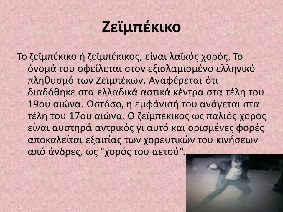 Zεϊμπέκικο Το ζεϊμπέκικο ή ζεϊμπέκικος, είναι λαϊκός χορός. Το όνομά του οφείλεται στον εξισλαμισμένο ελληνικό πληθυσμό των Ζεϊμπέκων. Αναφέρεται ότι