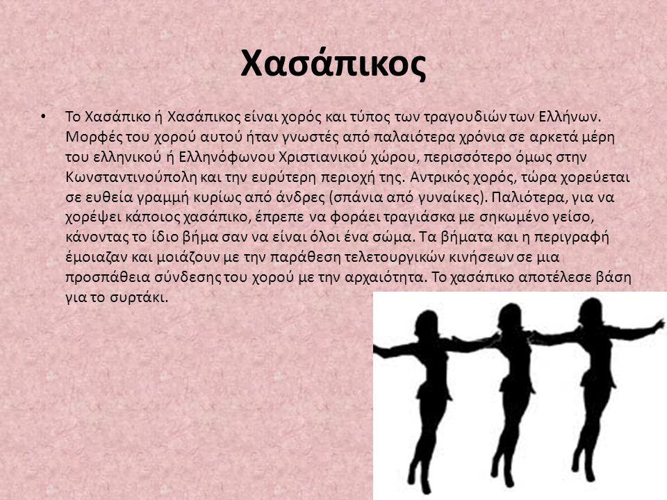 Χασάπικος Το Χασάπικο ή Χασάπικος είναι χορός και τύπος των τραγουδιών των Ελλήνων. Μορφές του χορού αυτού ήταν γνωστές από παλαιότερα χρόνια σε αρκετ