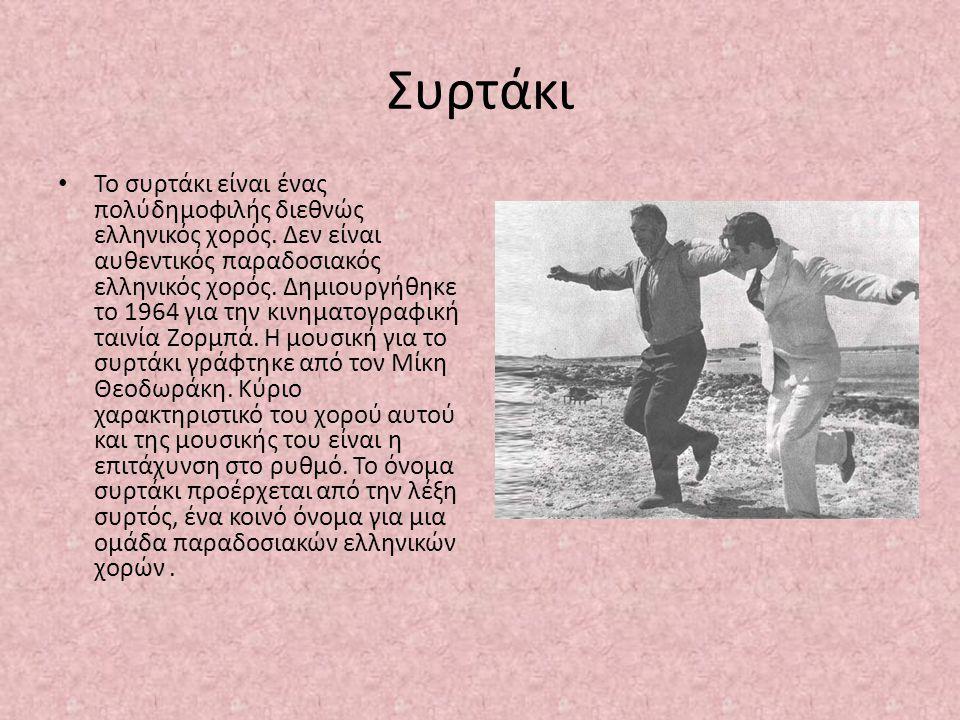 Συρτάκι Το συρτάκι είναι ένας πολύδημοφιλής διεθνώς ελληνικός χορός. Δεν είναι αυθεντικός παραδοσιακός ελληνικός χορός. Δημιουργήθηκε το 1964 για την