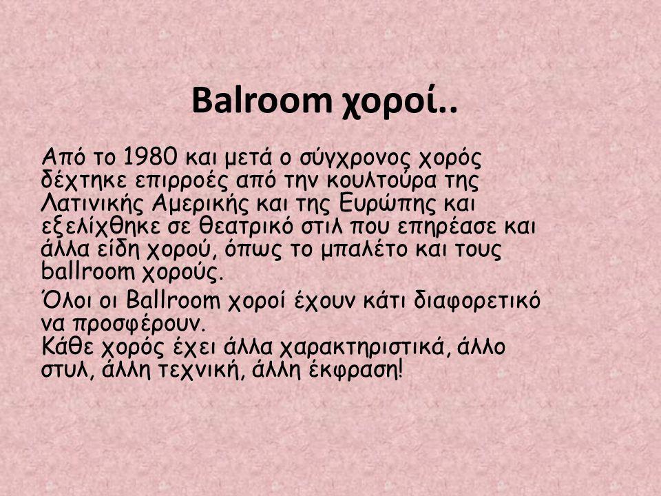 Balroom χοροί.. Από το 1980 και μετά ο σύγχρονος χορός δέχτηκε επιρροές από την κουλτούρα της Λατινικής Αμερικής και της Ευρώπης και εξελίχθηκε σε θεα