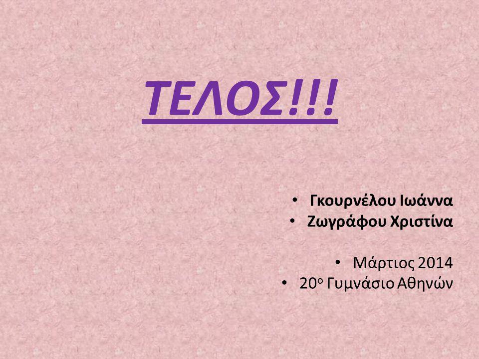 ΤΕΛΟΣ!!! Γκουρνέλου Ιωάννα Ζωγράφου Χριστίνα Μάρτιος 2014 20 ο Γυμνάσιο Αθηνών