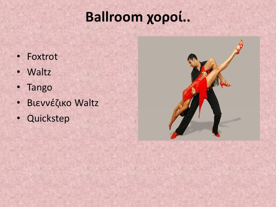 Ballroom χοροί.. Foxtrot Waltz Tango Βιεννέζικο Waltz Quickstep
