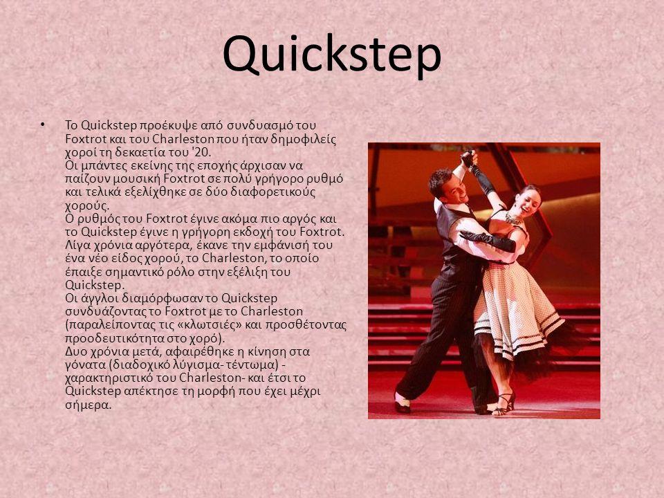 Latin χοροί..Ο χορός latin έχει την καταγωγή του στην λατινική Αμερική.