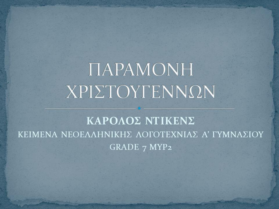 ΚΑΡΟΛΟΣ ΝΤΙΚΕΝΣ ΚΕΙΜΕΝΑ ΝΕΟΕΛΛΗΝΙΚΗΣ ΛΟΓΟΤΕΧΝΙΑΣ Α' ΓΥΜΝΑΣΙΟΥ GRADE 7 MYP2