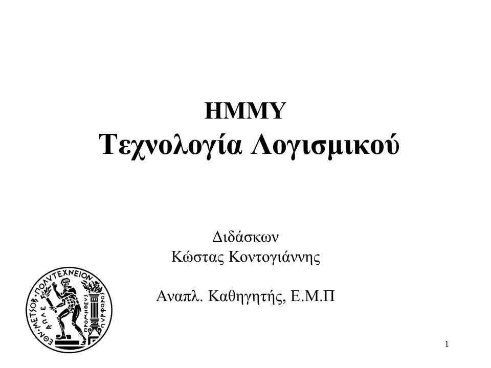 1 HMMY Τεχνολογία Λογισμικού Διδάσκων Κώστας Κοντογιάννης Αναπλ. Καθηγητής, Ε.Μ.Π