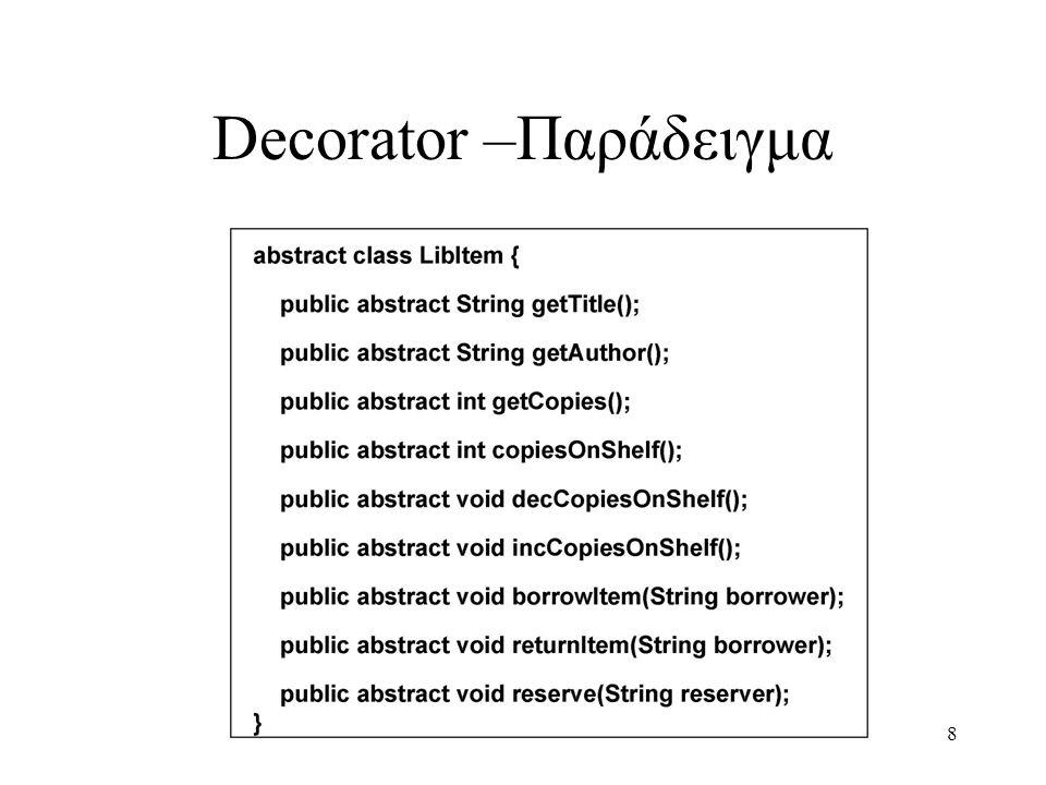8 Decorator –Παράδειγμα