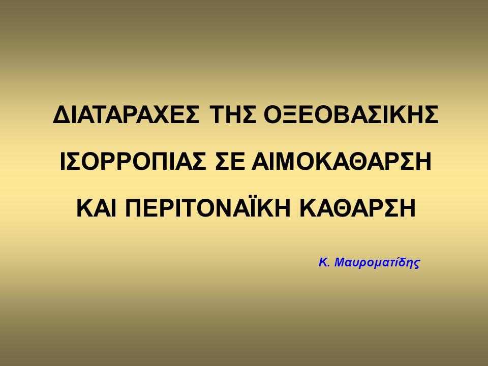 ΔΙΑΤΑΡΑΧΕΣ ΤΗΣ ΟΞΕΟΒΑΣΙΚΗΣ ΙΣΟΡΡΟΠΙΑΣ ΣΕ ΑΙΜΟΚΑΘΑΡΣΗ ΚΑΙ ΠΕΡΙΤΟΝΑΪΚΗ ΚΑΘΑΡΣΗ Κ. Μαυροματίδης