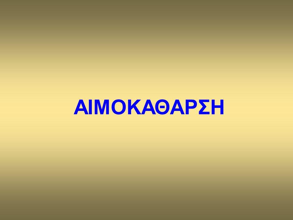 ΑΙΜΟΚΑΘΑΡΣΗ