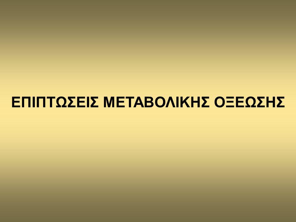ΕΠΙΠΤΩΣΕΙΣ ΜΕΤΑΒΟΛΙΚΗΣ ΟΞΕΩΣΗΣ