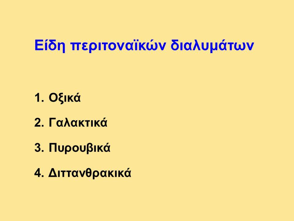 Είδη περιτοναϊκών διαλυμάτων 1. Οξικά 2. Γαλακτικά 3. Πυρουβικά 4. Διττανθρακικά