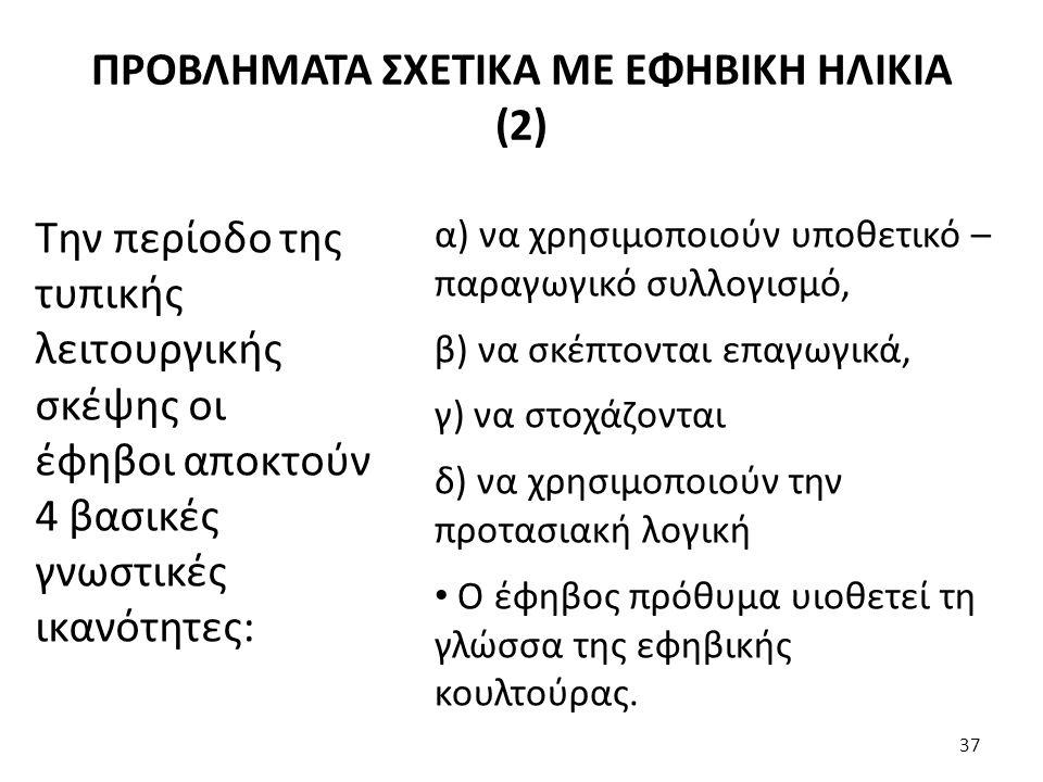 α) να χρησιμοποιούν υποθετικό – παραγωγικό συλλογισμό, β) να σκέπτονται επαγωγικά, γ) να στοχάζονται δ) να χρησιμοποιούν την προτασιακή λογική Ο έφηβο
