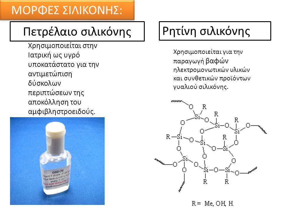 Πετρέλαιο σιλικόνης Χρησιμοποιείται στην Ιατρική ως υγρό υποκατάστατο για την αντιμετώπιση δύσκολων περιπτώσεων της αποκόλληση του αμφιβληστροειδούς.