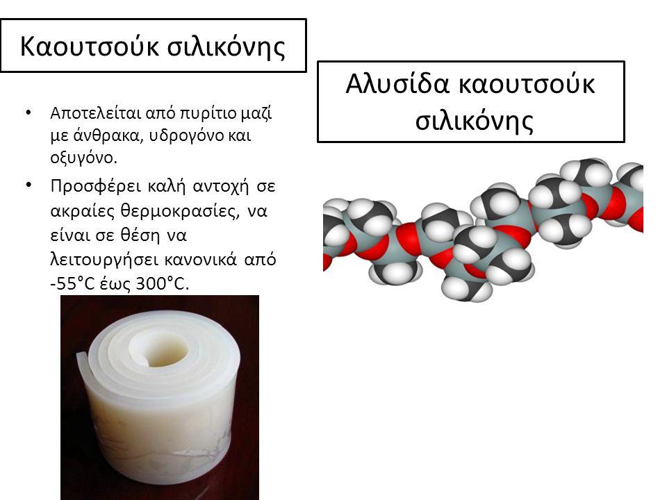 Καουτσούκ σιλικόνης Αποτελείται από πυρίτιο μαζί με άνθρακα, υδρογόνο και οξυγόνο. Προσφέρει καλή αντοχή σε ακραίες θερμοκρασίες, να είναι σε θέση να