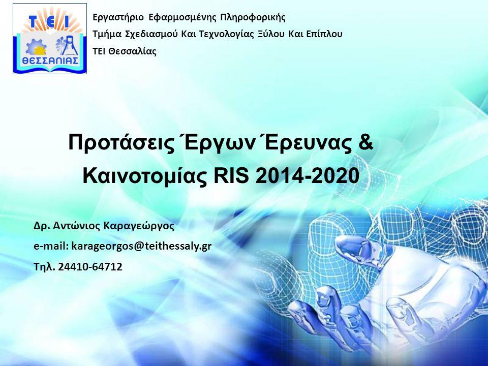 Εργαστήριο Εφαρμοσμένης Πληροφορικής Τμήμα Σχεδιασμού Και Τεχνολογίας Ξύλου Και Επίπλου ΤΕΙ Θεσσαλίας Προτάσεις Έργων Έρευνας & Καινοτομίας RIS 2014-2