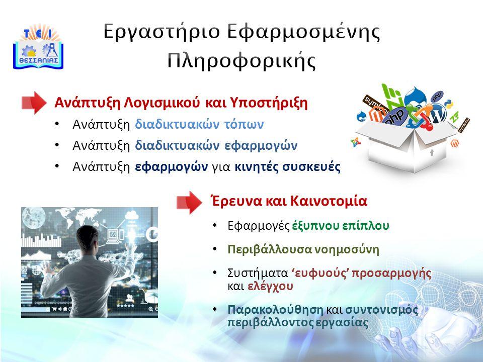 Ανάπτυξη Λογισμικού και Υποστήριξη Ανάπτυξη διαδικτυακών τόπων Ανάπτυξη διαδικτυακών εφαρμογών Ανάπτυξη εφαρμογών για κινητές συσκευές Έρευνα και Καιν