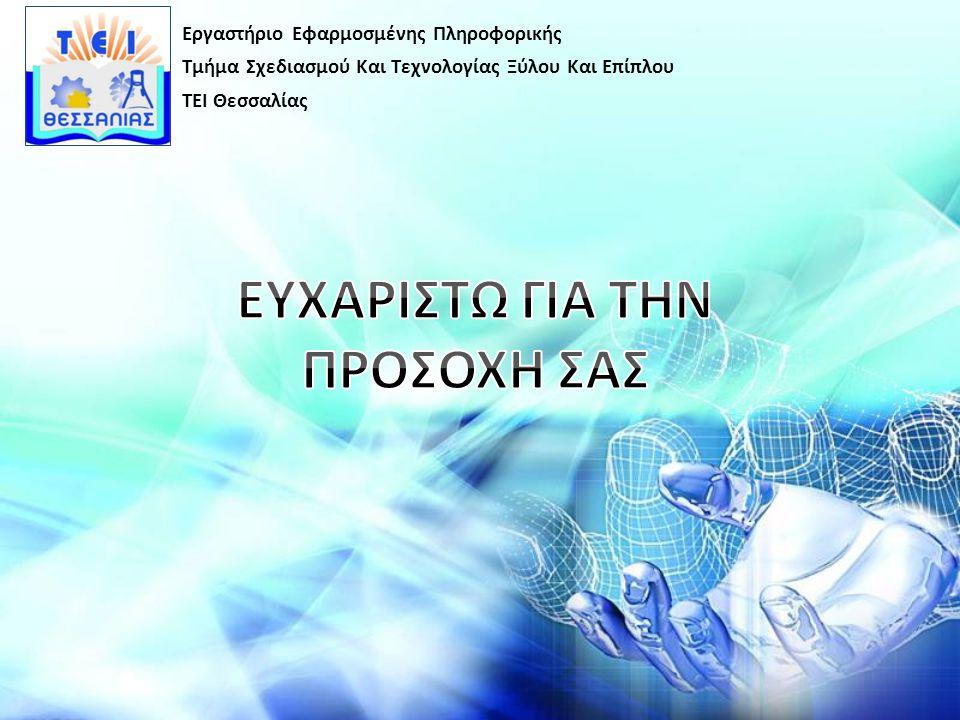 Εργαστήριο Εφαρμοσμένης Πληροφορικής Τμήμα Σχεδιασμού Και Τεχνολογίας Ξύλου Και Επίπλου ΤΕΙ Θεσσαλίας