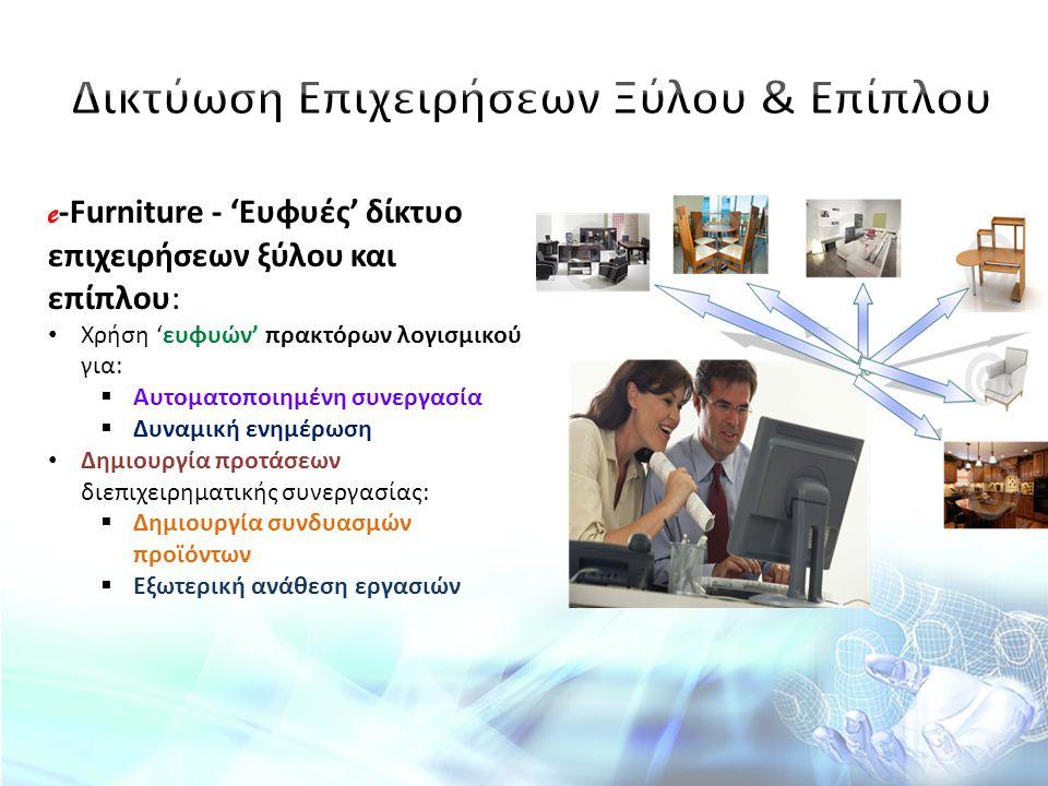 e -Furniture - 'Ευφυές' δίκτυο επιχειρήσεων ξύλου και επίπλου: Χρήση 'ευφυών' πρακτόρων λογισμικού για:  Αυτοματοποιημένη συνεργασία  Δυναμική ενημέ