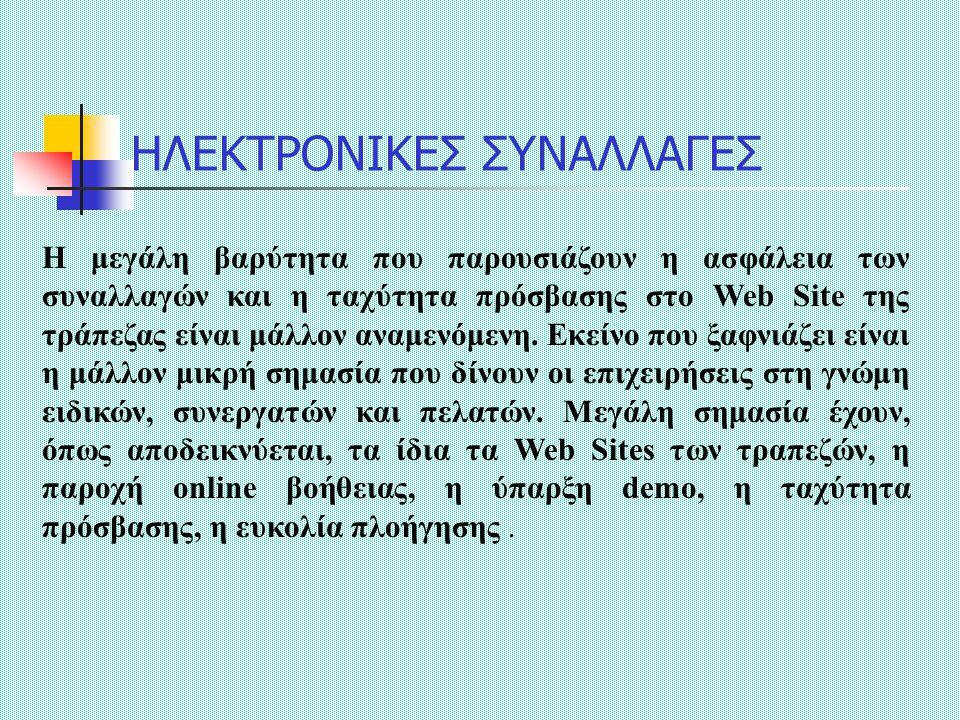 ΗΛΕΚΤΡΟΝΙΚΕΣ ΣΥΝΑΛΛΑΓΕΣ Η μεγάλη βαρύτητα που παρουσιάζουν η ασφάλεια των συναλλαγών και η ταχύτητα πρόσβασης στο Web Site της τράπεζας είναι μάλλον αναμενόμενη.