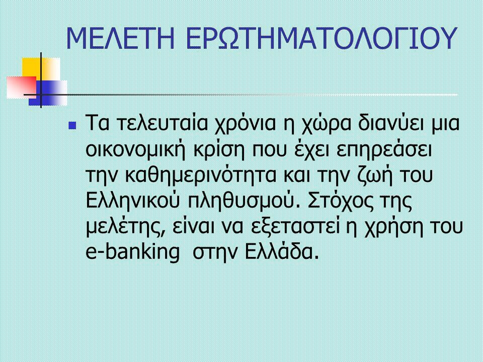 MEΛΕΤΗ ΕΡΩΤΗΜΑΤΟΛΟΓΙΟΥ Τα τελευταία χρόνια η χώρα διανύει μια οικονομική κρίση που έχει επηρεάσει την καθημερινότητα και την ζωή του Ελληνικού πληθυσμού.