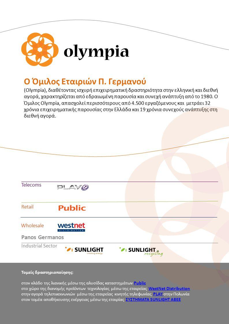 Ο Όμιλος Εταιριών Π. Γερμανού (Olympia), διαθέτοντας ισχυρή επιχειρηματική δραστηριότητα στην ελληνική και διεθνή αγορά, χαρακτηρίζεται από εδραιωμένη