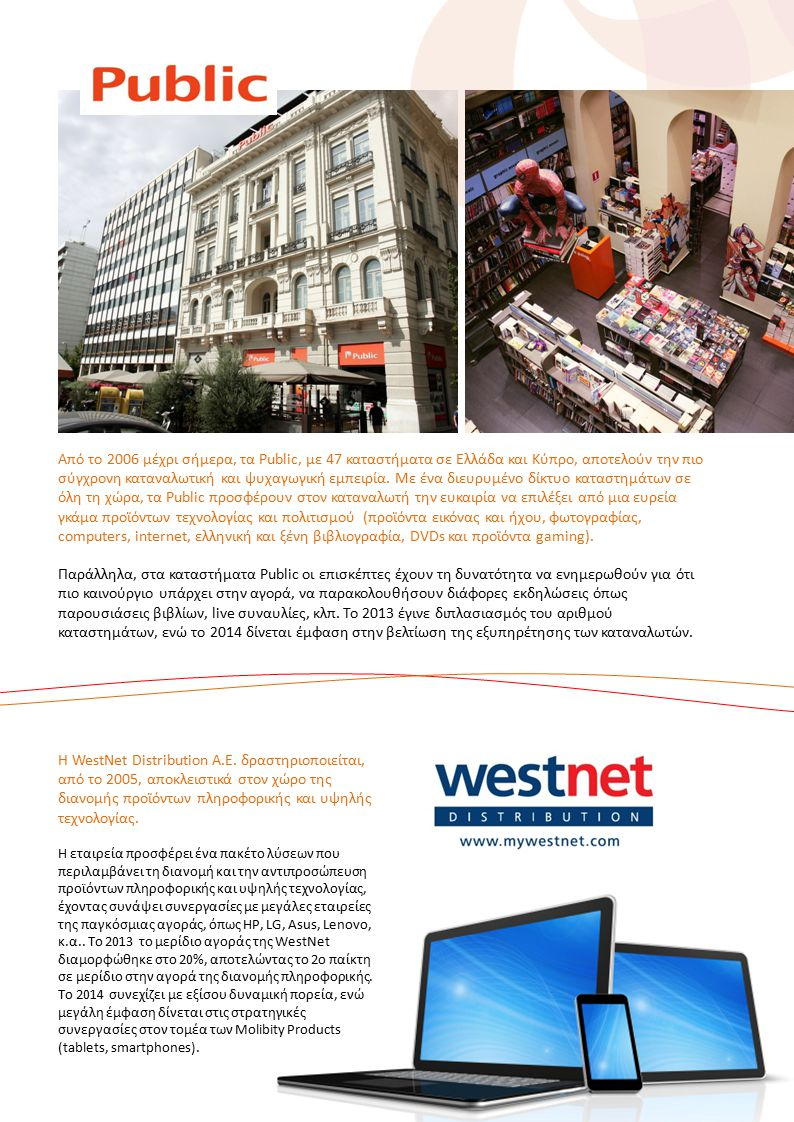Από το 2006 μέχρι σήμερα, τα Public, με 47 καταστήματα σε Ελλάδα και Κύπρο, αποτελούν την πιο σύγχρονη καταναλωτική και ψυχαγωγική εμπειρία. Με ένα δι